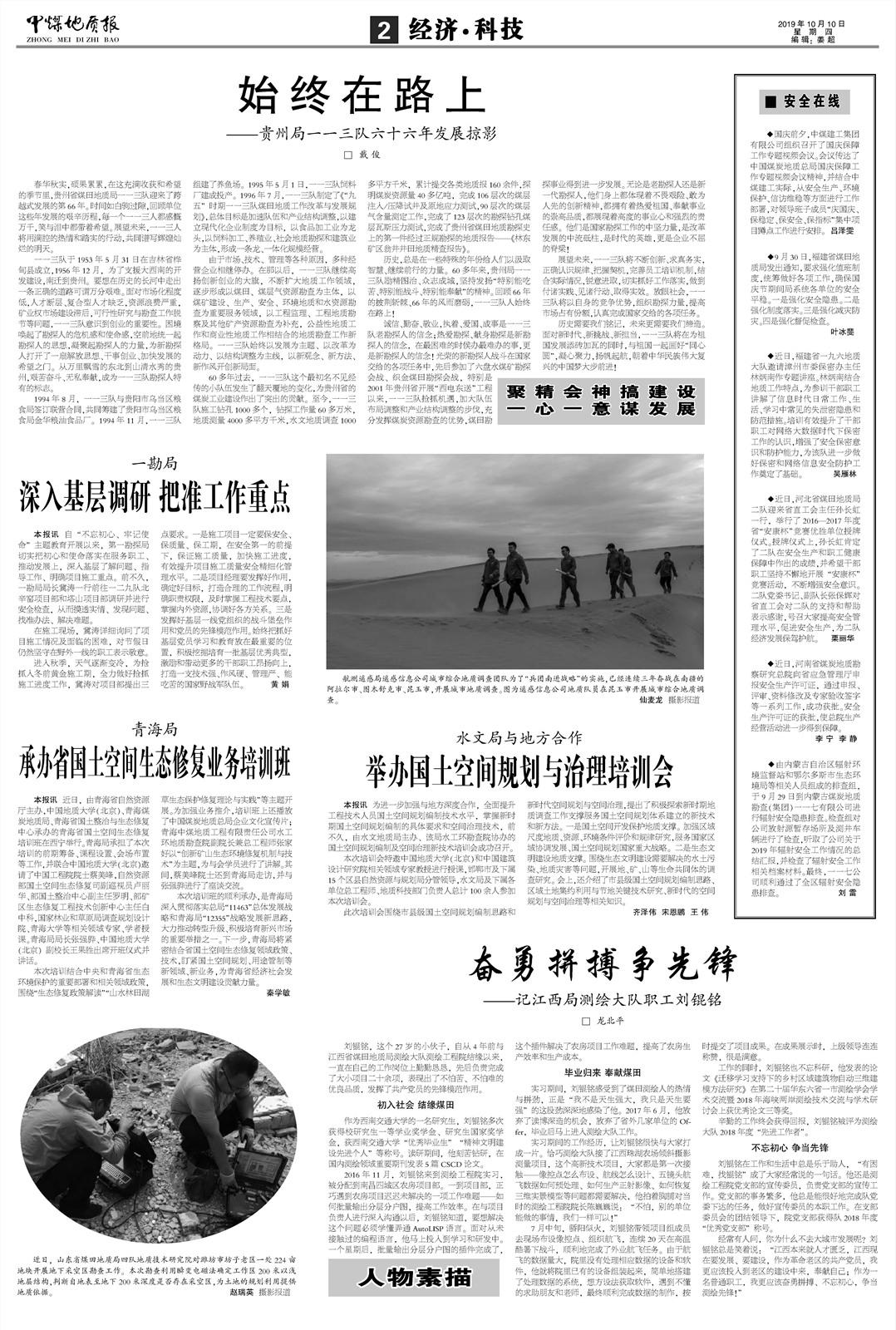 中煤地质报经济 · 科技