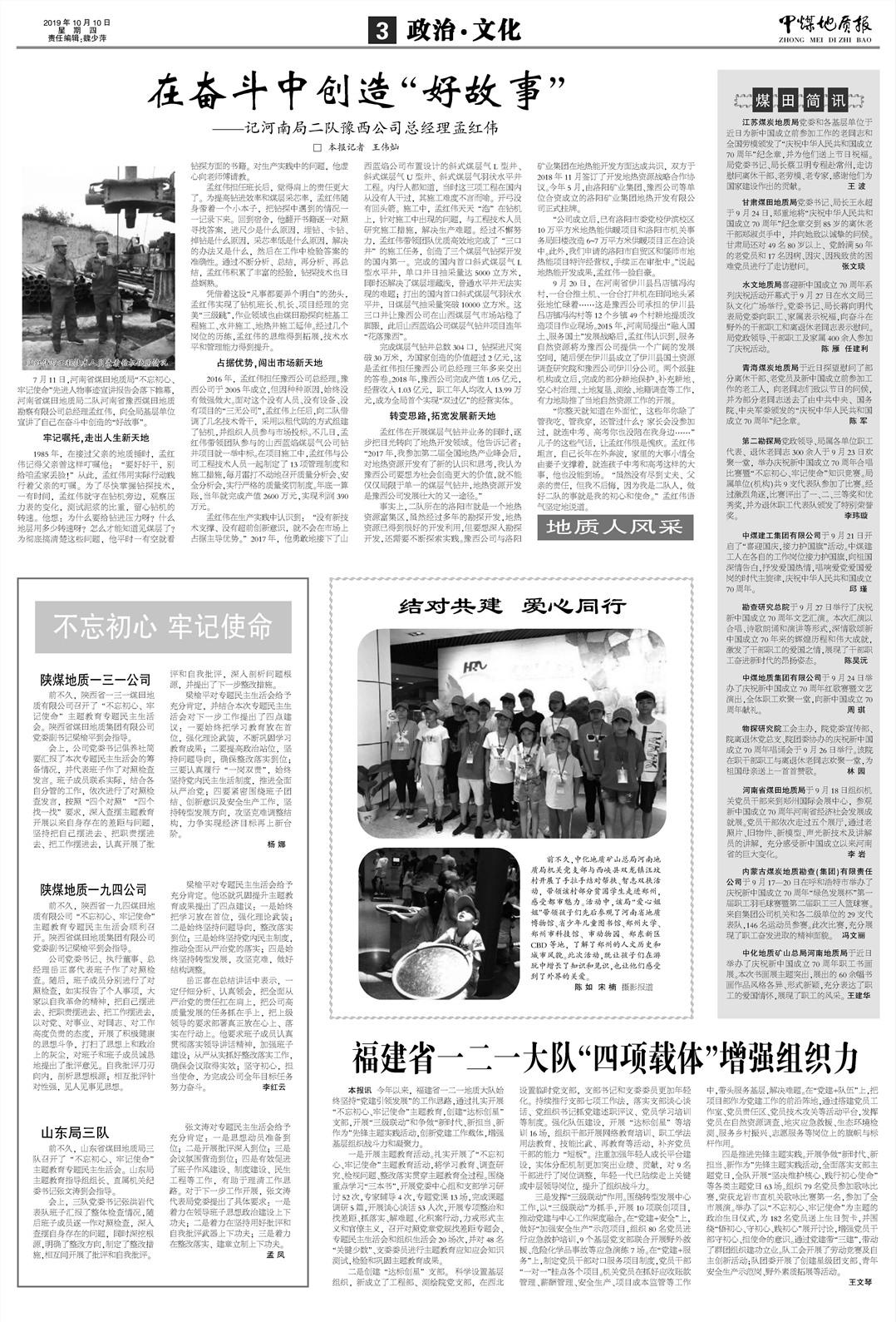 中煤地质报政治 · 文化