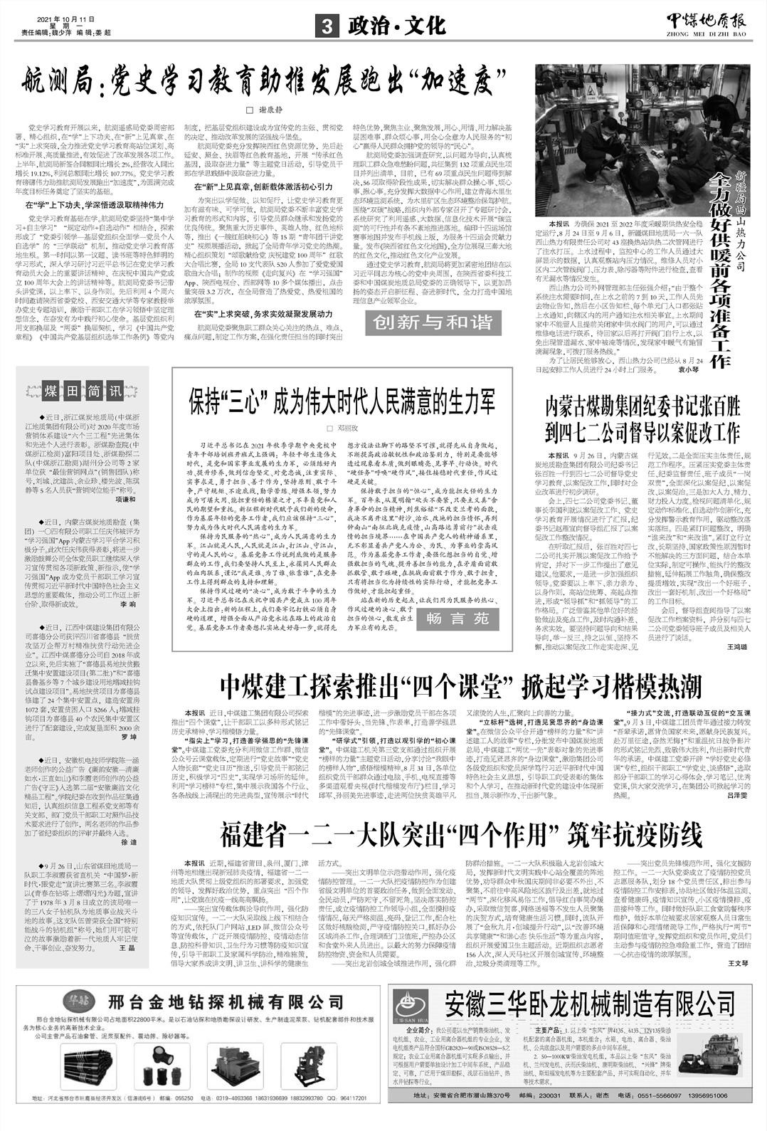 中煤地质报政治·文化