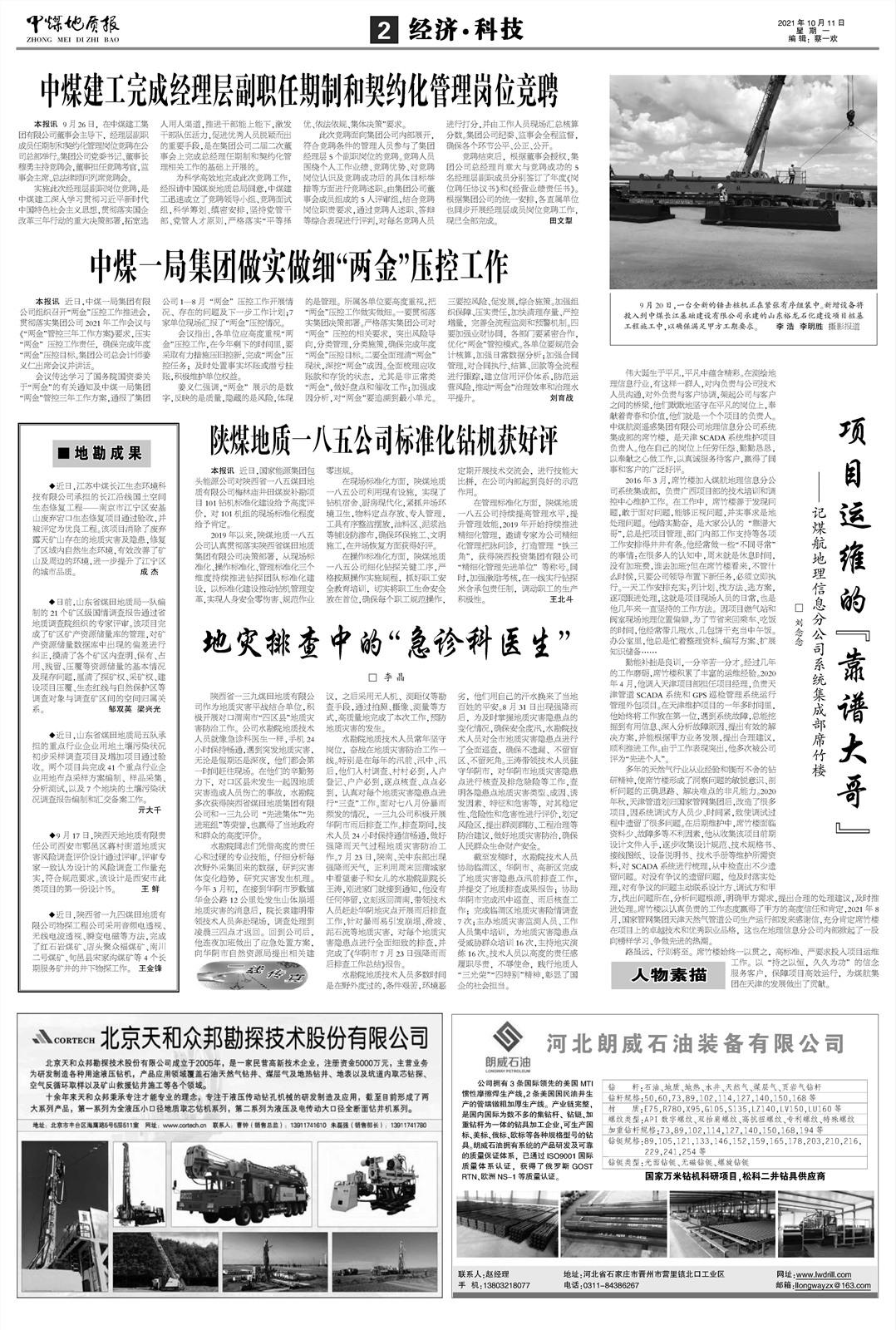中煤地质报经济·科技