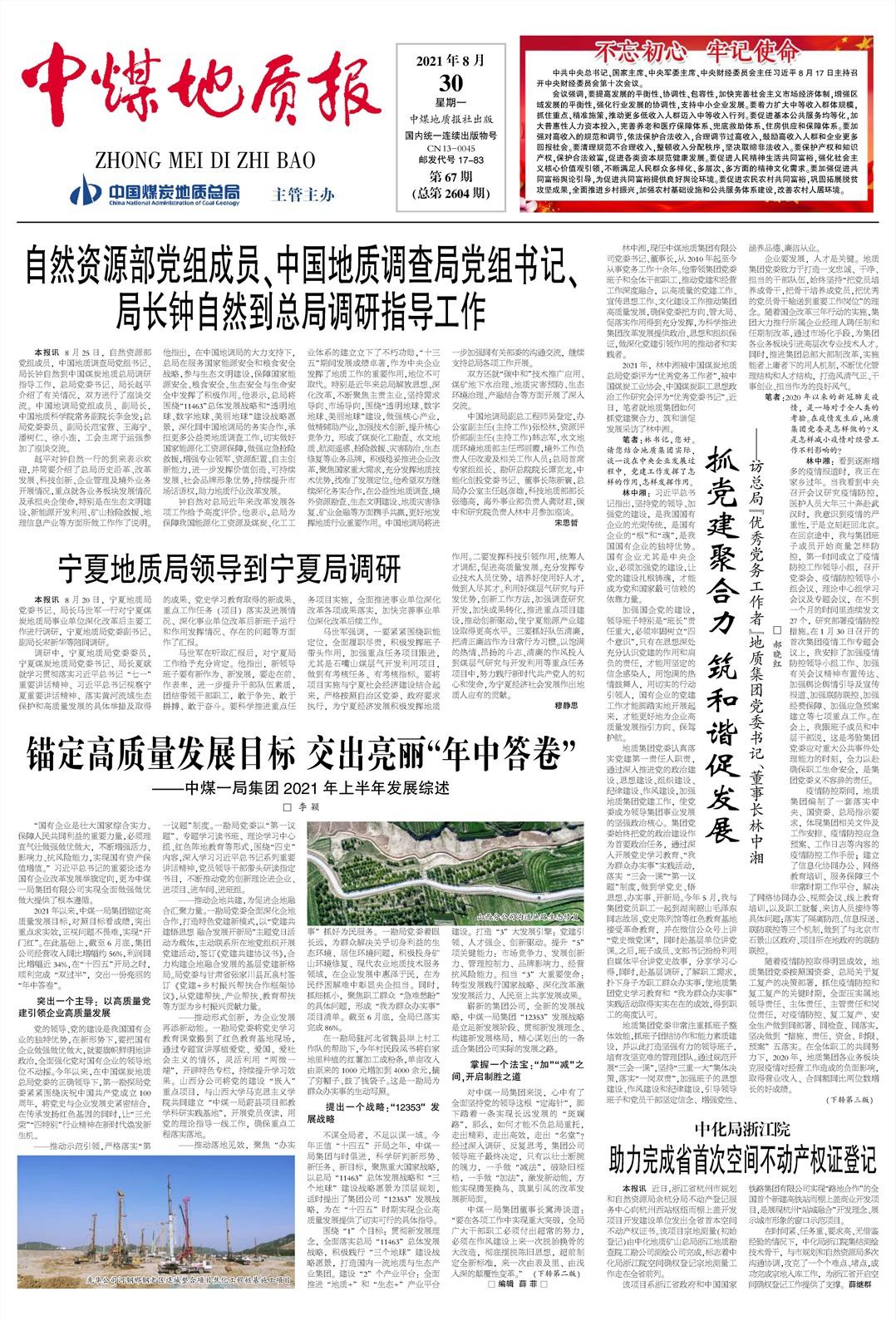 中煤地质报要闻版