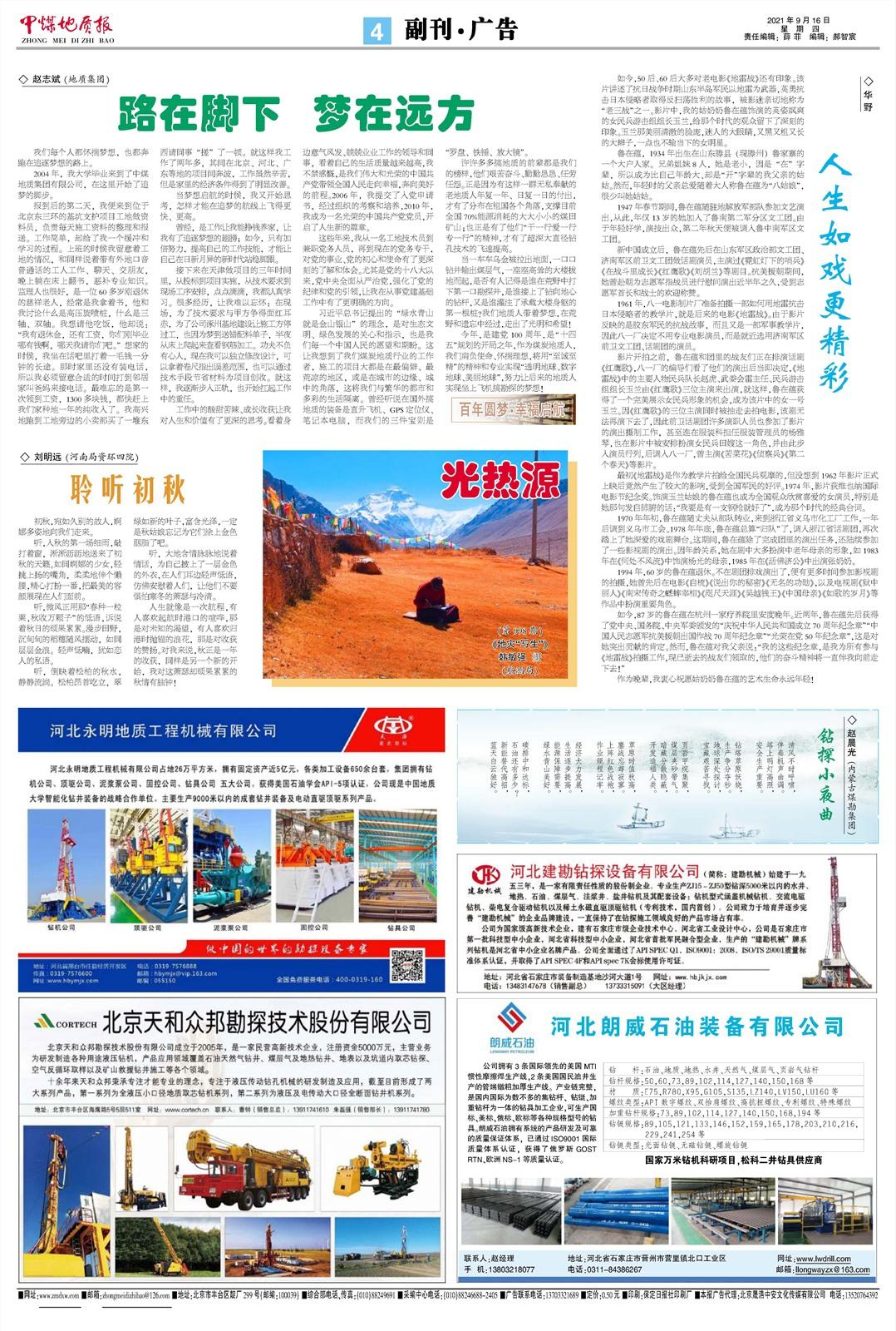 中煤地质报副刊·广告